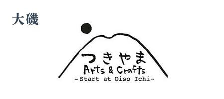 つきやまArt&Crafts